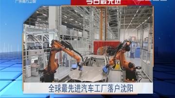 今日最先进:全球最先进汽车工厂落户沈阳