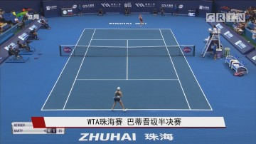 WTA珠海赛 巴蒂晋级半决赛