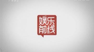 [2017-11-30]娱乐前线:《九州·海上牧云记》口碑上乘 文咏珊、张钧甯等女星被赞