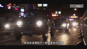 [HD][2017-11-05]南粤警视:夜巡警官