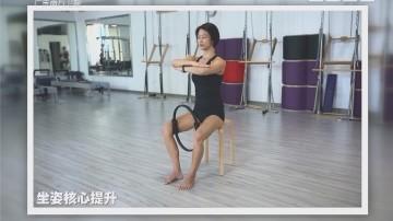 [2017-11-15]五分钟热度:坐姿核心提升