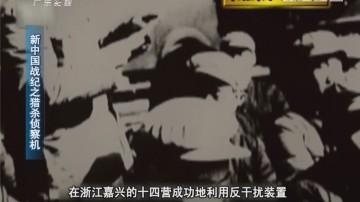 [2017-11-10]军晴剧无霸:历史钩沉:新中国战纪之猎杀侦察机
