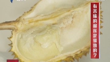 [2017-11-20]生活調查團:有苦味的榴蓮是催熟的?