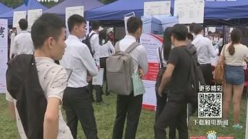 广州:高校毕业生招聘会 大型国企受追捧