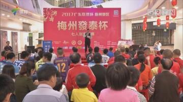 广东联盟杯梅州赛区启动