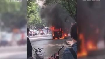 广州天河区:大火吞噬面包车 烧完只剩框架