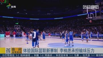 体验国际篮联新赛制 李楠愿承担输球压力