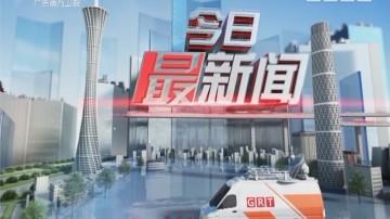 [2017-11-22]今日最新闻:广州 的哥:候时费和回程费应作调整