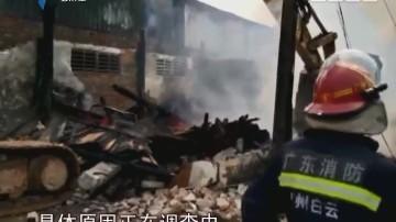 """广州:""""祝融""""火烧连营 黑烟十里可见"""