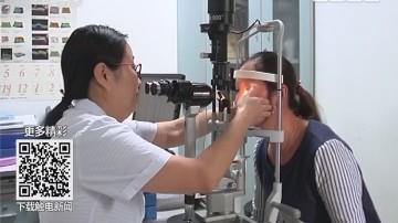 关注用眼健康 医生:抬头看屏幕 易引起眼睛不适