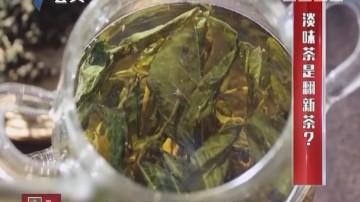 [2017-11-24]生活調查團:淡味茶是翻新茶?