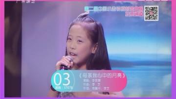 第二届中国小金钟原创金曲榜 第02周排行榜