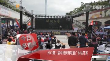 广州:2017第二届中街街舞联赛广东站开赛