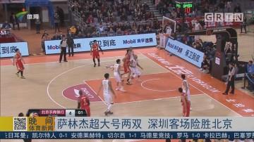 萨林杰超大号两双 深圳客场险胜北京
