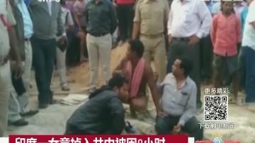 印度一女童掉入井中被困8小时