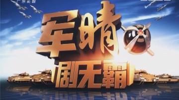 [2017-12-22]军晴剧无霸:军晴万花筒:旷世名车一细节决定品质(下)