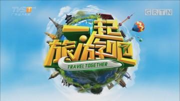 [HD][2017-12-16]一起旅游吧:腾冲——腾冲火山公园