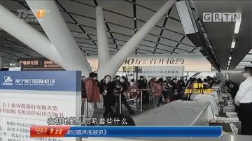 广西:男子晚到误航班 机场撒泼被制服