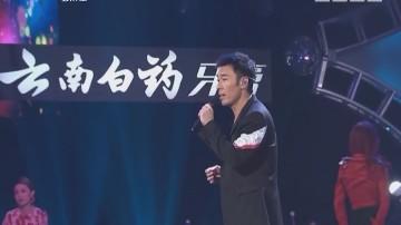 许志安:见证经典 见证时代 见证好声音