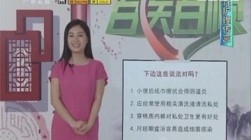 [2017-12-19]百医百顺:阴道炎都是男性惹的祸吗