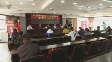 第40届省港杯下周打响 广东队剑指冠军