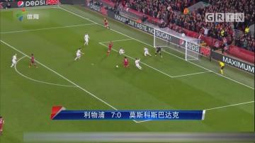 利物浦狂胜 小组第一晋级淘汰赛