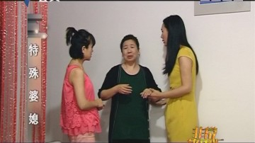 [2017-12-27]非常故事汇:特殊婆媳