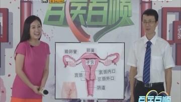 [2017-12-28]百医百顺:哪些人群容易患上宫颈癌