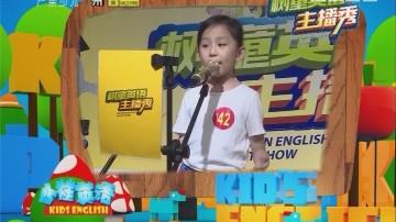 [2017-12-06]小桂英语:树童英语主播秀