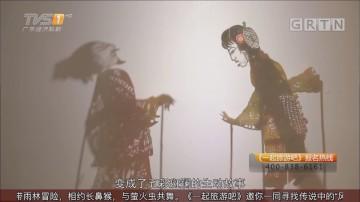 腾冲——皮影戏