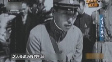 [2017-12-26]军晴剧无霸:历史钩沉:相逢贵相知——毛泽东与斯诺