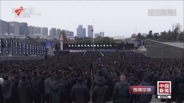 南京大屠杀死难者国家公祭仪式在南京举行 国家公祭日:警钟长鸣 勿忘历史