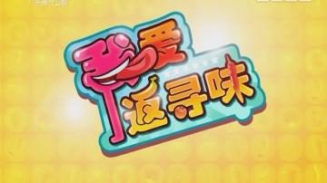 [2017-12-22]我爱返寻味:炭火烤鱼