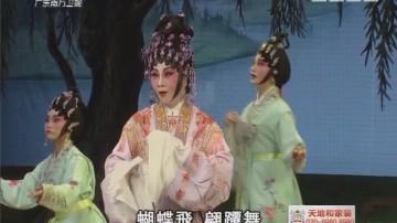 [2017-12-27]粤唱粤好戏:蛮汉刁妻