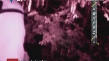 [2017-12-24]天眼追击:失去光明的坠河人