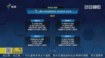 亚冠抽签——广州恒大再遇武里南联