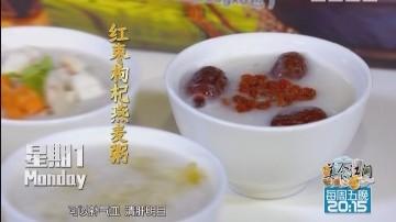 [2017-12-01]美食江门:红枣枸杞燕麦粥