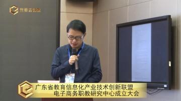 广东省教育信息化产业技术创新联盟  电子商务职教研究中心成立大会