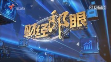 [HD][2017-12-25]财经郎眼:后厨危机启示录