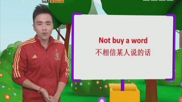 [2017-12-29]小桂英语:不相信某人说的话