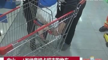 中山:1岁幼童被卡超市购物车