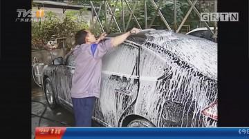"""广州:""""不速之客"""" 洗车不成将店主打伤?"""