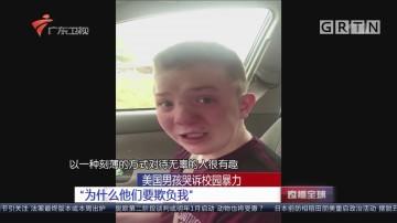 """美国男孩哭诉校园暴力:""""为什么他们要欺负我"""""""