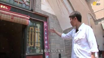 《食匀全中国》3-1.mp4