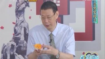 [2017-12-13]百医百顺:寻找眼红的秘密