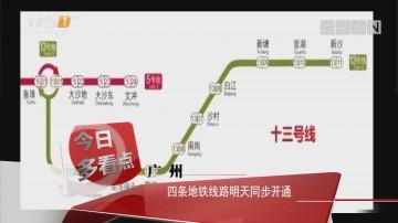 广州:四条地铁线路明天同步开通