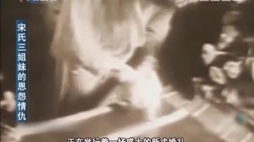 [2017-12-28]军晴剧无霸:历史钩沉:宋氏三姐妹的恩怨情仇