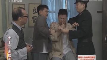 """[2017-12-26]七十二家房客:监狱""""疯""""云(下)"""