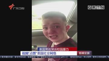 """美国男孩哭诉校园暴力:视频""""点燃""""美国社交网络"""