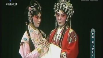 [2017-12-24]剧场连线:黄飞虎反五关(上)